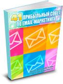 41 прибыльный совет по email-маркетингу