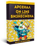 Арсенал On-line Бизнесмена