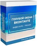 Голубой океан Вконтакте