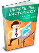 Инфобизнес на продуктах с правами личной марки