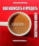 Как написать и продать электронную книгу