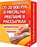 От 20000 руб. в месяц на рекламе в рассылках