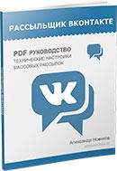 Рассыльщик ВКонтакте