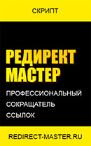 Редирект-мастер